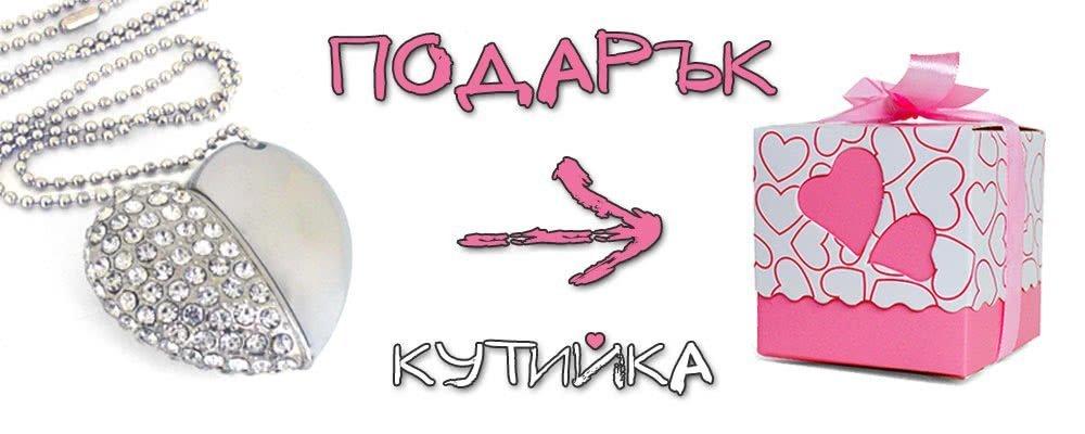 Флашка Сърце + Подарък Кутийка