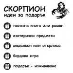 Подарък за Скорпион
